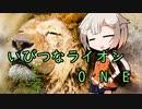 【ONE】いびつなライオン【CeVIOオリジナル曲】
