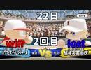 2020年版が発表されたのでパワフェスやって行く vs.稲城実業高校(実況パワフルプロ野球2018) #57