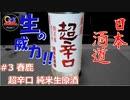 【日本酒道#3】春鹿 純米 超辛口しぼりたて生原酒/今西清兵衛商店<奈良県>