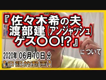 『『アンジャッシュ渡部、ゲス〇〇』についてetc【日記的動画(2020年06月10日分)第284回】』のサムネイル