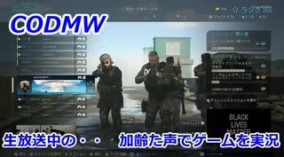 生放送中の・・・ Call of Duty Modern Warfare ♯94 加齢た声でゲームを実況