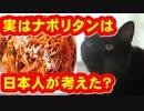 実はナポリタンは日本人が考えた?猫が教えます