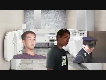 『公衆トイレ(多機能トイレ)を使ったら捕まった先輩.mp4』のサムネイル