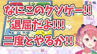 笹木咲さん、ゲームに暴言を吐き対戦を切