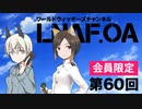 【LNAF.OA第60回その2】ラジオワールドウィッチーズ