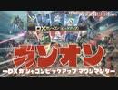 【ガンオン】ガンダムF91を当てる動画