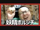 妖精ボルシチ【ボツ】