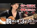 【ギター半年の壁を迎えたキミへ。】脱初心者の為の3つのコツ!!