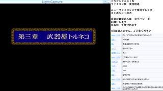 ドラゴンクエスト4 実況プレイ part8