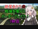 【BBPS4】紲星あかりの戦場を喰らうボーダーブレイク! 7杯目【ボイスロイド実況】