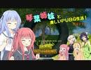 【PUBG】琴葉姉妹と楽しいPUBG生活!Part7【VOICEROID実況】