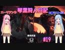【MHWIB】琴葉狩人日記 #19【琴葉実況】