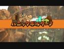 【マリオパーティ9】シングルモード パニックボルケーノ【TAS】