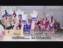 THE IDOLM@STER MILLION LIVE! 6thLIVE TOUR UNI-ON@IR!!!! SPECIAL LIVE Blu-ray 特典映像ダイジェスト