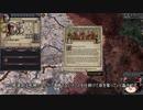 【Crusader Kings2】ゴバツブルク家の歴史 Part2