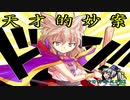【実況】大樹奔走-東方の迷宮2Plus-【Part19】