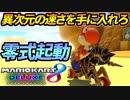 【マリオカート8DX】頭文字G-最強最速伝説-Stage9【Zero】