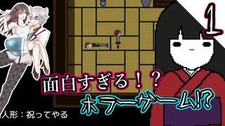 「日本語訳がおかしすぎるホラーゲーム」-