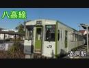 朝の寄居駅を出発する八高線の電車~
