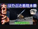 【ゆっくり解説】着陸本番!上昇せよ!探査機はやぶさの歴史解説 その11