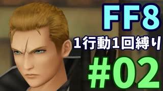 【FF8】1行動1回縛り part2