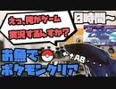 【#1】お魚でポケモンクリア_Clear the pokemon with fish【0時間~】[ゲーム][実況]