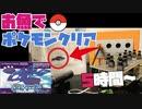 【#2】お魚でポケモンクリア_Clear the pokemon with fish【5時間~】[ゲーム][実況]
