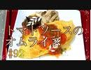 【料理】トマトソースのオムライス #92