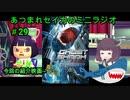 【ゴースト・シャーク】あつまれセイカのミニラジオ#29【ボイロラジオ】