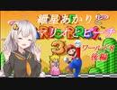 【VOICEROID実況】マリオ3をクリアします_world8後編【スーパーマリオブラザーズ3】