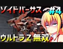 ダウナーマキがゾイドVSで適当にウルトラZ無双プレイ#4