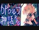 """クトゥルフ神話 """"RPG""""  -世界が終わるその前に-【HHW実況】#3"""