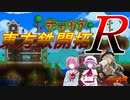 【Terraria】東方鉄開拓R part2