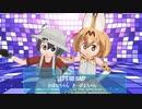 LET'S GO JUMP☆ かばんちゃん☆サーバルちゃん 夏の名曲ですよん
