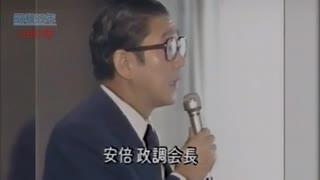 【行財政参考動画】昭和55年(1980年)自民党全国政調会長会議