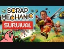 迫真メカニックシム「Scrap Mechanic」Part2 旅立ちの裏技【淫夢&ゆっくり実況】