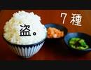 【鮭フレーク・キューちゃん】ご飯泥棒祭り。7盗【豚生姜焼...