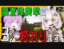 カップ麺ができるまで神龍を探すあかりさん#2【ゆづきずVOICEROID実況プレイ / Minecraft】