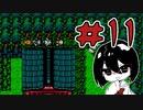 【オリキャラ実況】黒髪眼鏡と「血塗られた天女伝説」#11