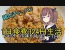 【東北きりたん】1日食費324円生活 PART4【貧乏飯】