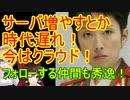ゆっくり雑談 230回目(2020/6/12)