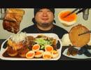 ASMR/咀嚼音/宇宙一イイ音を追求する♪角煮とタンミョンと漬物!食べる音/音フェチ/睡眠用/Eating sound/韓国/食べ物/人気/おすすめ/飯テロ