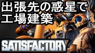 【Satisfactory】ありきたりな惑星工場#01