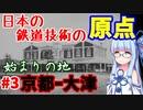 【交通歴史人物解説】日本の鉄道技術の始まり:井上勝その3【VOICEROID解説】