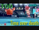 "TOD ""Time over death""【864位~】【ポケモン剣盾】"