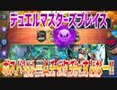 【実況】デュエルマスターズプレイス~ボスバトル…ムチャクチャすんなー!!~