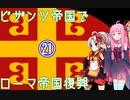 【EU4】ついなちゃん・琴葉茜のビザンツ帝国でローマ帝国再興 21 【VOICEROID実況】