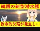 自ら居場所を教える潜水艦!韓国の新型潜水艦に致命的欠陥が発生し・・・【世界の〇〇にゅーす】