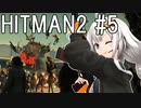 【HITMAN2】殺人欲旺盛なあかりちゃん #5~マラケシュ・非消音キル縛り~【VOICEROID実況】