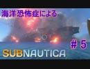 【Subnautica】海洋恐怖症による海中サバイバル #5【初見実況】